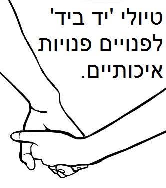 יד ביד טיולי פנויים פנויות